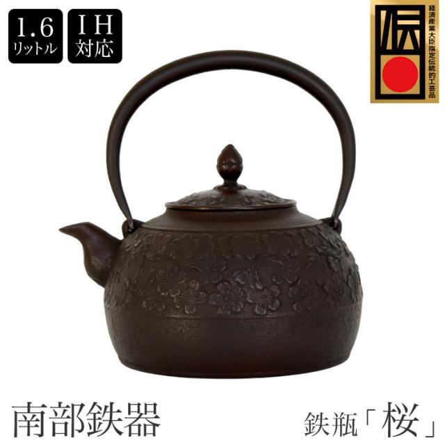 南部鉄器 南部鉄瓶 『 和秋 桜 』 1.6L IH対応 / 直火対応 やかん ケトル