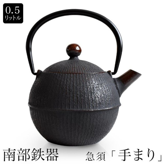 南部鉄器 南部鉄瓶 『急須 手まり』 0.5L