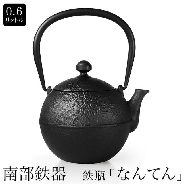 南部鉄器 南部鉄瓶 『鉄瓶 なんてん』 0.6L