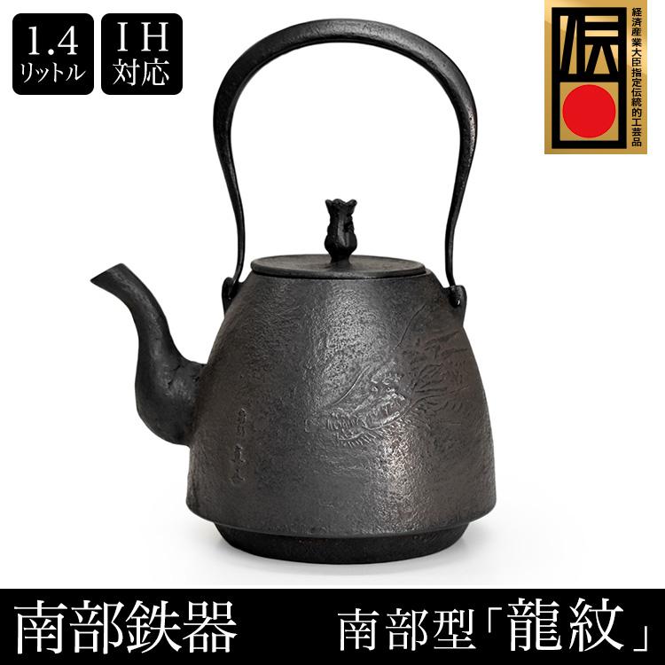 南部鉄器 南部鉄瓶 『南部型 龍紋』 1.4L IH対応 / 直火対応 やかん ケトル
