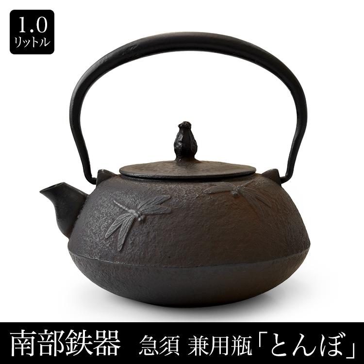 南部鉄器 南部小鉄瓶 急須 兼用瓶 『とんぼ』 1.0L