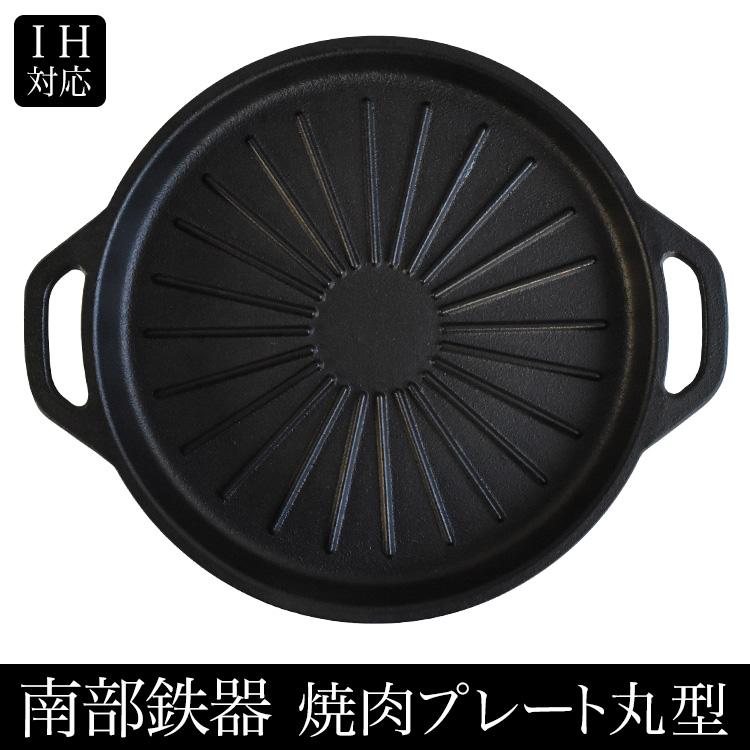 南部鉄器 焼肉プレート 鉄板 内径28cm 直火/IH/ガスコンロ/オーブン 対応