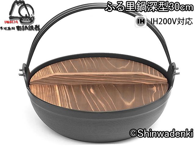 南部鉄器 ふる里鍋深型30