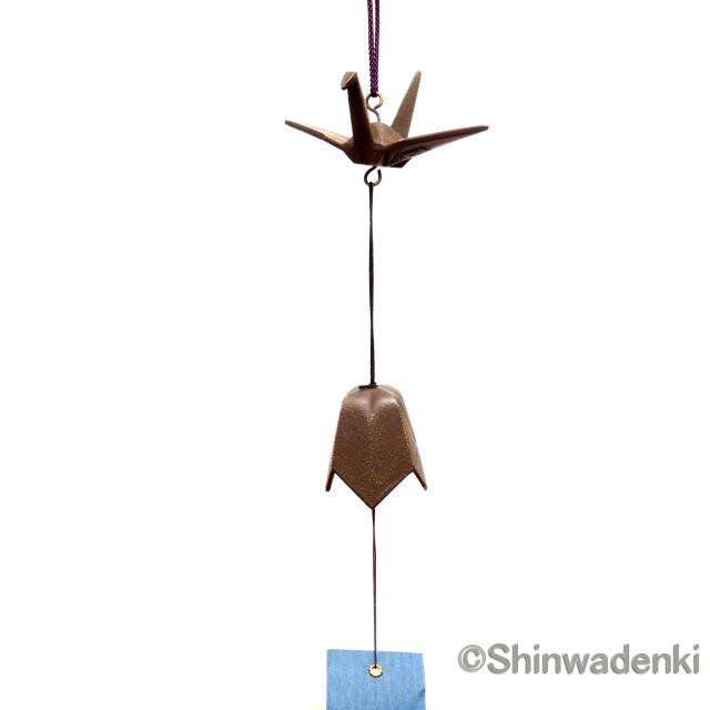 南部鉄器 風鈴 折り鶴(金/こげ茶)