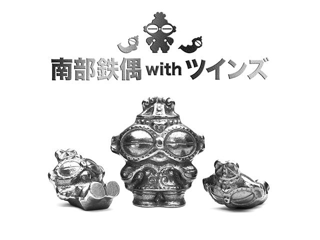南部鉄器 南部鉄偶withツインズ