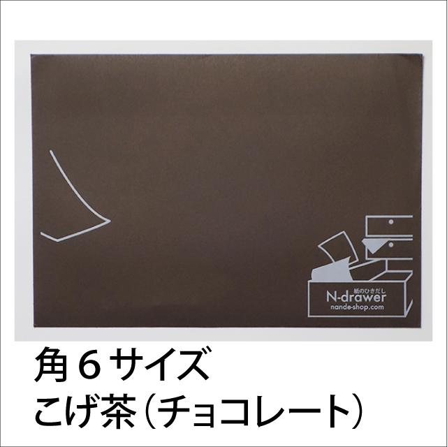 角6カマス封筒こげ茶 チョコレート色封筒