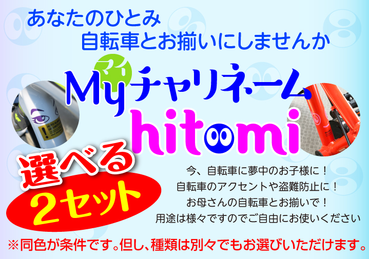 hitomi ●2枚セットの販売●