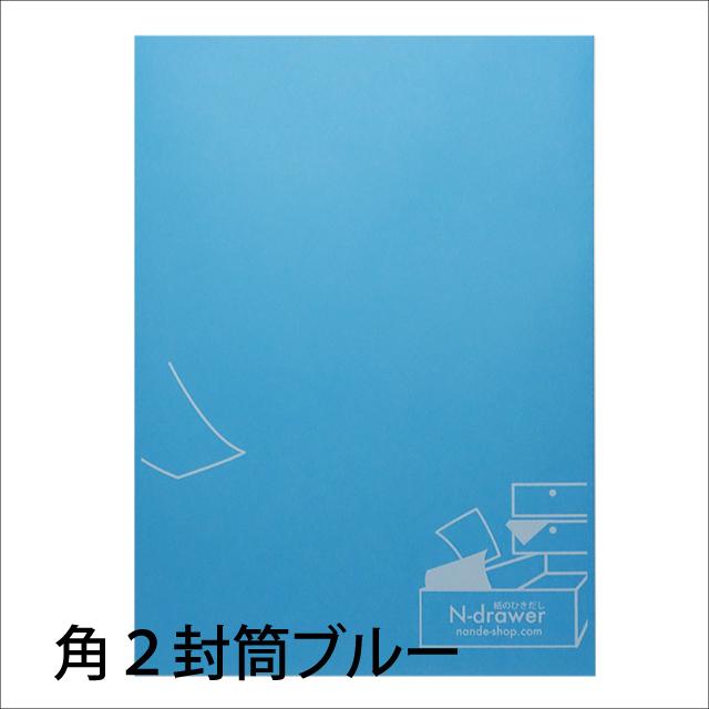 角2ブルー封筒にホワイトインク印刷
