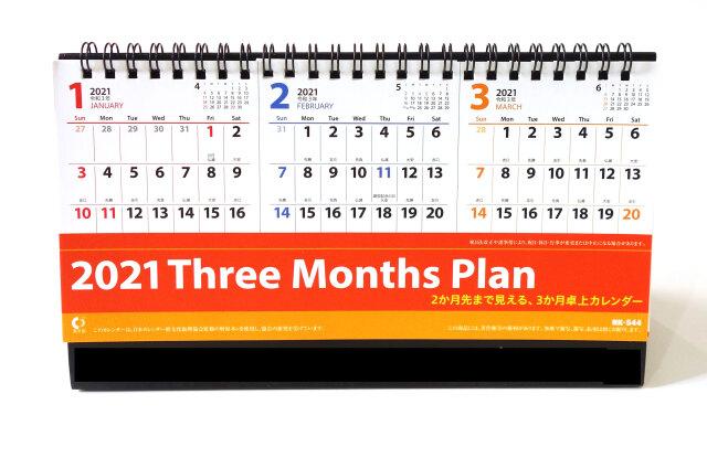 スリーマンスプラン・3ヶ月卓上カレンダー