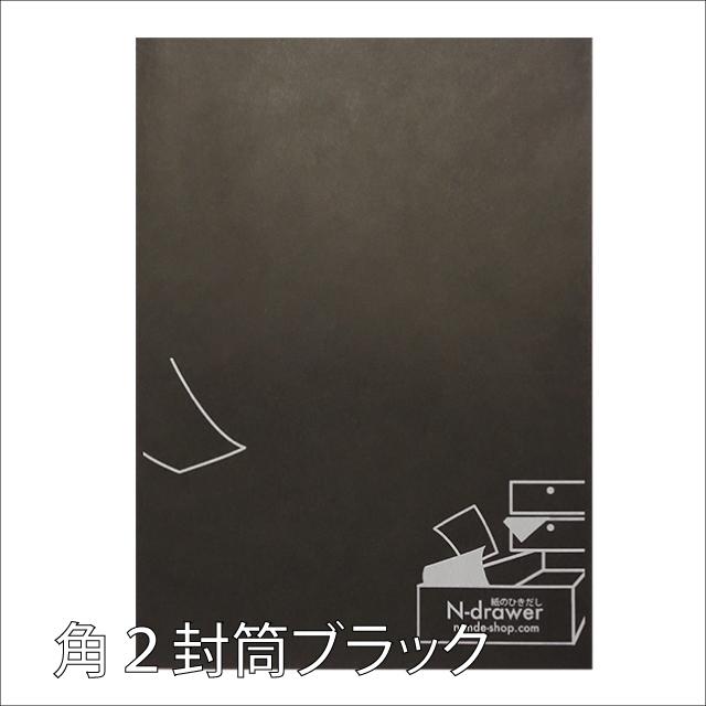 角2ブラック色の封筒にホワイト印刷