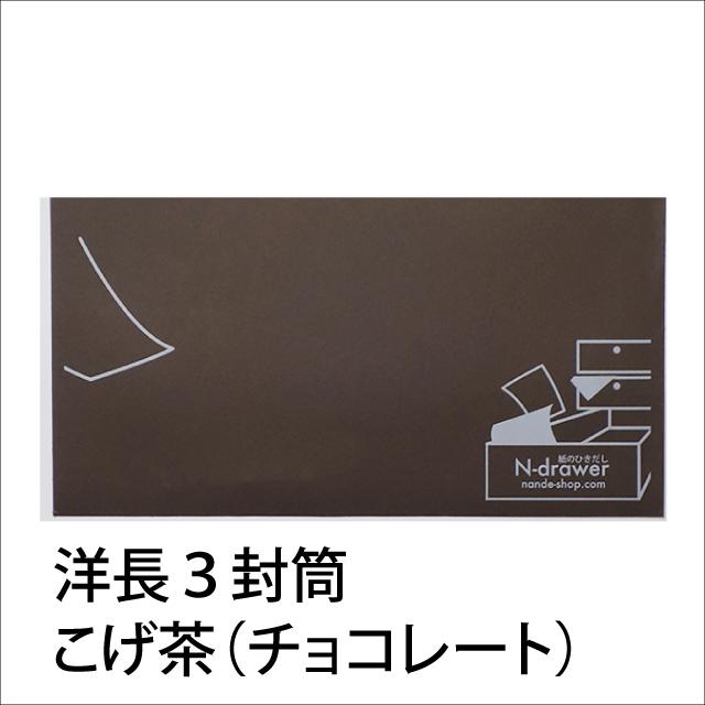 洋長3カマス封筒 こげ茶(チョコレート色)にホワイト印刷