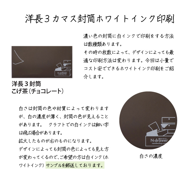 こげ茶色の封筒にホワイトインク濃度の説明