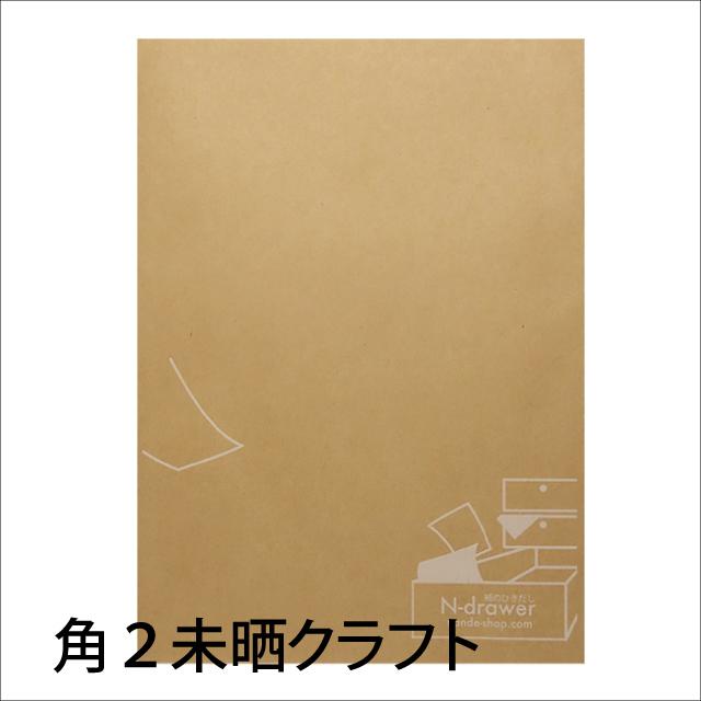 角2未晒クラフト封筒にホワイトインク印刷