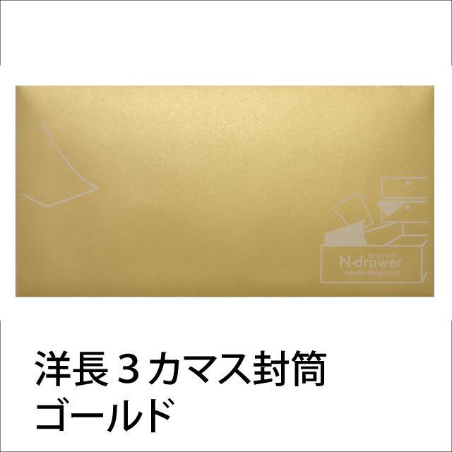 洋長3カマス封筒ゴールド色にホワイト(白)印刷
