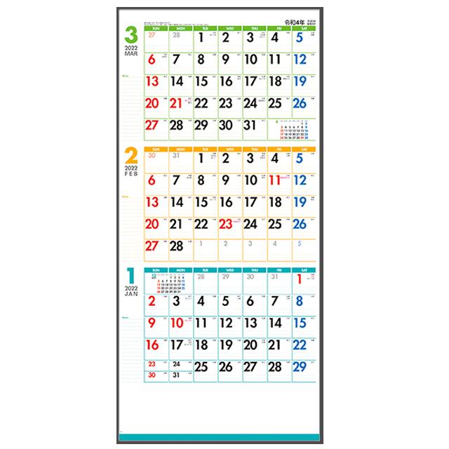 ic-302 Like it! Color 3-month(ミシン目入り)カレンダー