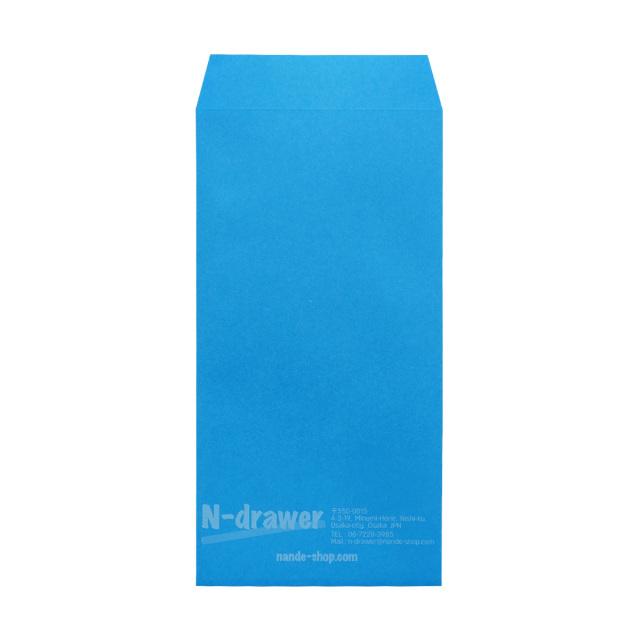 長3ブルー封筒・白印刷