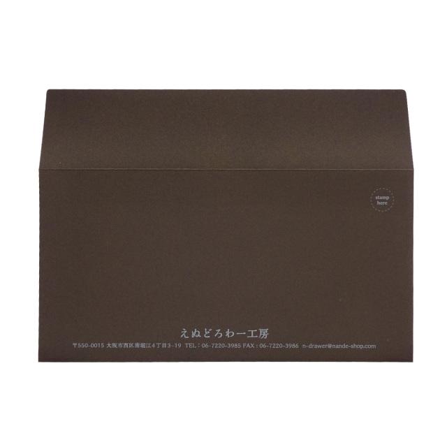 長3チョコレート封筒・白印刷
