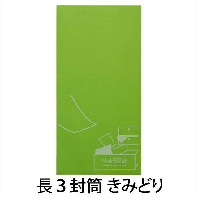 黄緑(グリーン色)の封筒にホワイト・白印刷
