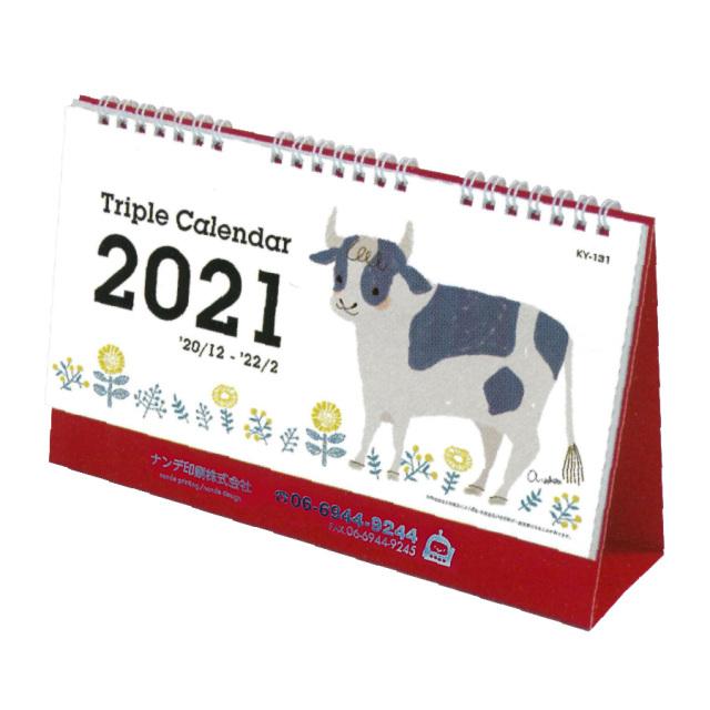 KY-131卓上3ヶ月カレンダー(干支)