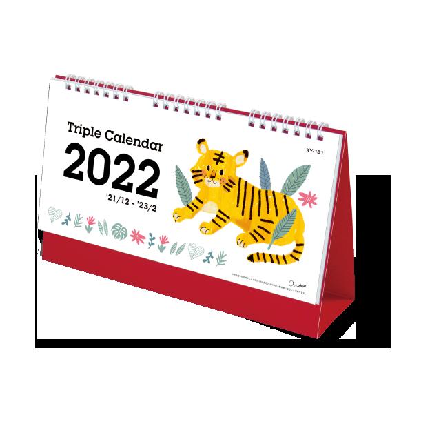 KY-131 トリプルカレンダー(干支柄)