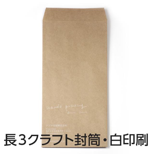 長3未晒クラフト封筒 ホワイトインク印刷(白インク)【1セット100枚】