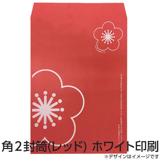 角2封筒 白インク印刷 【レッド】
