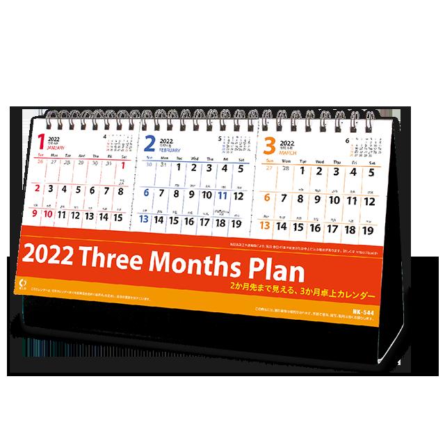 NK-544 卓上カレンダー スリーマンスプラン
