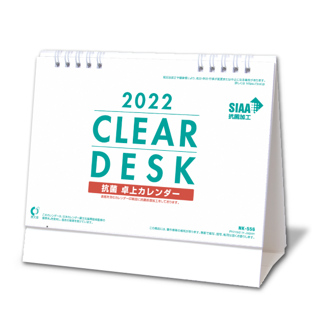 NK-556 卓上カレンダー 抗菌クリア・デスク