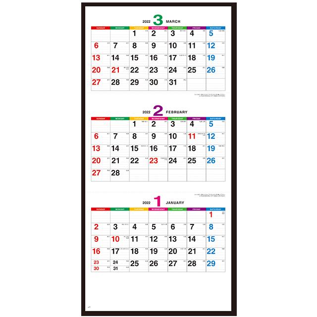 NK-930 カラーラインメモ・ポスティ(3ヶ月文字)カレンダー