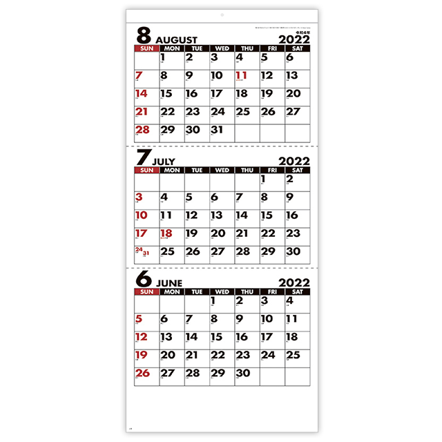 SG-317 シンプルスケジュール(年表付・スリーマンス)カレンダー