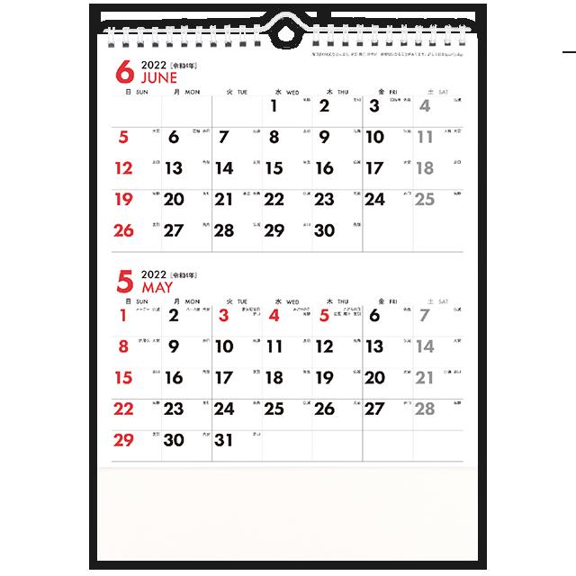 SG-600 コンパクトシンプル(ミシン目入り)カレンダー