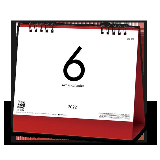 SG-930 6Weeks Calendar(レッド)