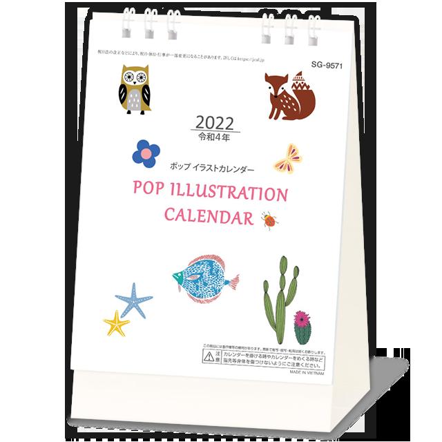 SG-9571 ポップイラストカレンダー