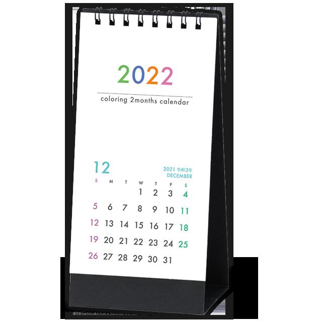 SG-9573 カラーリング2マンス(ミシン目入り)カレンダー