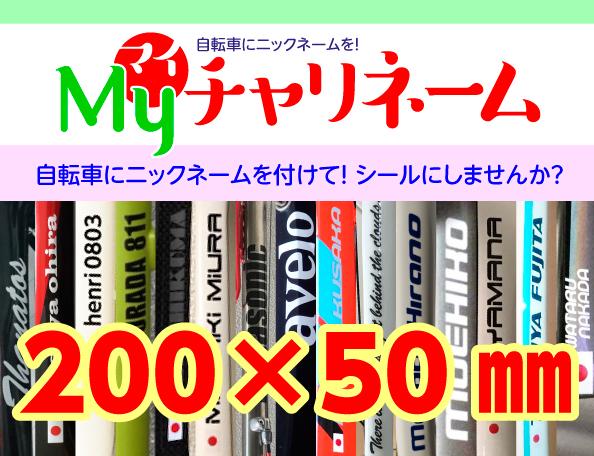 200x50ミリネームシール