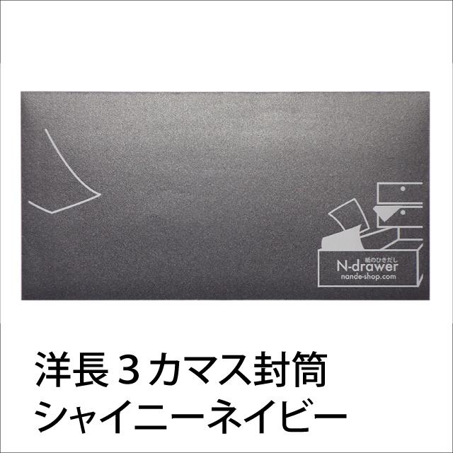 キラキラと光沢のあるネイビー色の封筒にホワイト印刷