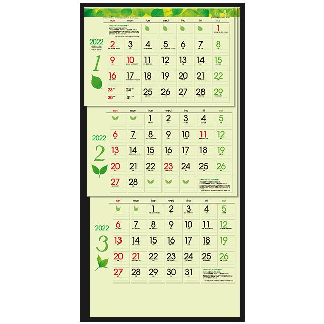 TD-787 グリーン3ヶ月eco -上から順タイプ-カレンダー