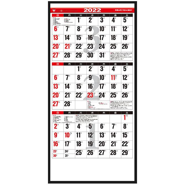 TD-795 3ヶ月文字(15ヶ月)-下から順タイプ-カレンダー