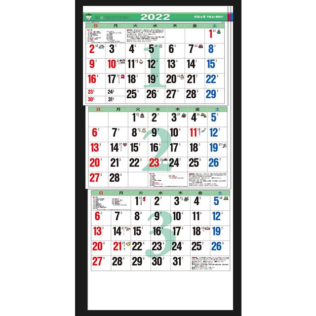 TD-796 カラー3ヶ月文字-上から順タイプ-カレンダー