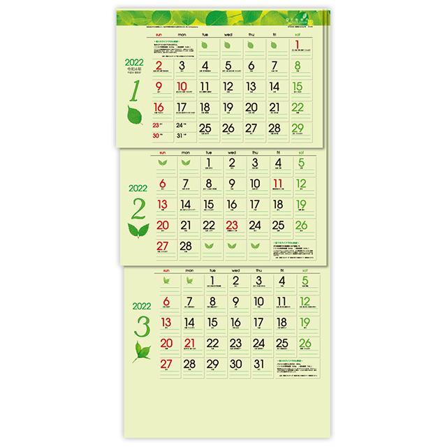 TD-975 グリーン3ヶ月eco S -上から順タイプ-カレンダー