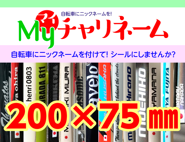 200x75ミリネームシール