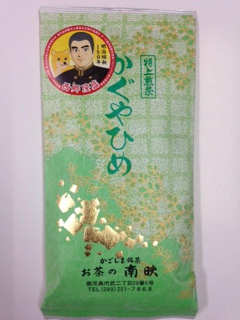 ☆送料無料セール実施中☆ (OC0003) かぐやひめ 鹿児島特上深蒸し茶(100gx3)