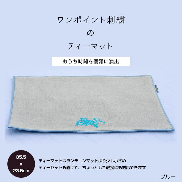 nanfan ワンポイント刺繍ティーマット ブルー