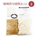味噌作り材料セット2 大豆1kg・麹1.2kg・塩500g (出来上がり約4.2kg) 減塩
