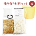味噌作り材料セット4 大豆1kg・麹1kg・塩500g・樽 (出来上がり約4kg)