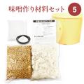 味噌作り材料セット5 大豆1kg・麹1.2kg・塩500g・樽 (出来上がり約4.2kg) 減塩