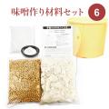 味噌作り材料セット6 大豆2kg・麹2kg・塩1kg・樽 (出来上がり約8kg)