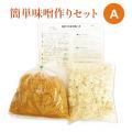 簡単味噌作りセットA 塩切大豆2.5kg・麹1kg