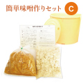 簡単味噌作りセットC 塩切大豆2.5kg・麹1kg・樽