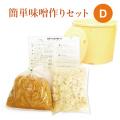 簡単味噌作りセットD 塩切大豆5kg・麹2kg・樽
